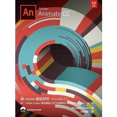 跟Adobe徹底研究Animate CC 2018