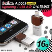新竹【超人3C】aibo AID003 Apple專用 Lightning/USB A公 OTG隨身碟-16G 贈安卓頭