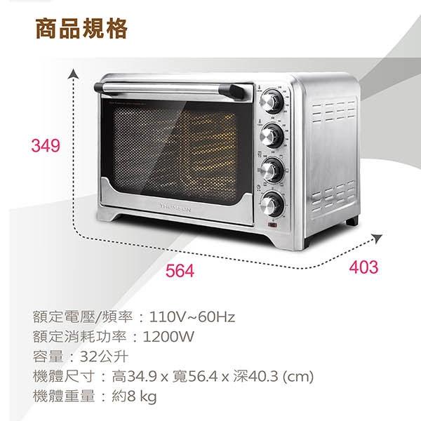 免運 福利品 THOMSON 三溫控不鏽鋼內膽烤箱 32L TM-SAT11