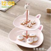 雙層水果盤個性架子創意多層甜品臺展示架點心糕點可愛糖果盤蛋糕 HM 卡布奇諾