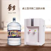 桶裝水 華生 優惠組 飲水機 A+純淨水+桌二溫飲水機 全台配送 台北