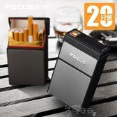 煙盒煙盒充電打火機一體20支裝便攜個性創意超薄軟硬包男 雲朵走走