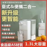 【台灣現貨】智慧新品jmey集米M2即熱式飲水機專屬定制水箱 夏季新品