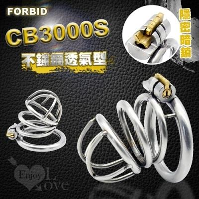 Forbid ‧ 304不鏽鋼透氣型CB3000S男用貞操裝置 - 隱密暗鎖鎖定 貨號:590515