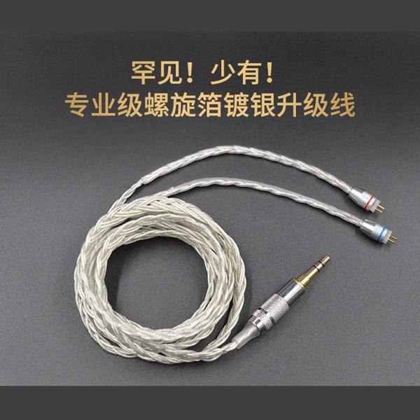 KZ 編織鍍銀升級線 耳機線材 0.75mm 標準鍍金插針 半成品線材