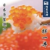【阿家海鮮】日本獨享杯頂級鮭魚卵 回購率超高! 6杯入/盒(80g/杯) 解凍即食 原裝進口 小份量