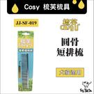COSY梳芙[寵物美容用品,圓骨短排梳]JJ-SF-019