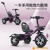 兒童三輪車寶寶嬰兒手推車幼兒腳踏車1-3-5歲小孩童車自行車【小橘子】