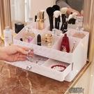 非凡家品化妝品收納盒家用護膚品梳妝台塑料抽屜式桌面口紅置物架 【全館免運】