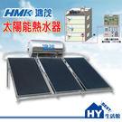 鴻茂太陽能熱水器 HM-500-4LB 數位式四片高效能集熱設計 500公升【厚桶】【含安裝】【限中部】