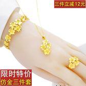 黃金首飾三件套裝結婚新娘999戒指仿真項鍊越南沙金手鍊女士 最後一天85折