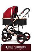 【618】好康鉅惠可高景觀嬰兒可坐躺折疊雙向四輪避震手推車