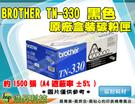 Brother TN-330  黑色原廠碳粉匣HL-2140/HL-2170W/MFC-7440N