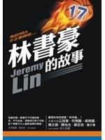 二手書博民逛書店《林書豪的故事》 R2Y ISBN:9862721413│郭及天