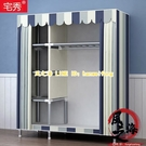 衣櫃 簡易家用臥室簡約現代布出租房用宿舍結實耐用鋼管加固bu【風之海】