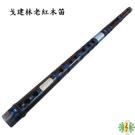 中國笛 [網音樂城] 戈建林 老紅木 木...