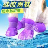 狗狗鞋子寵物用品泰迪狗防水鞋耐磨小狗腳套貴賓硅膠雨靴防滑雨鞋 QG5697『優童屋』