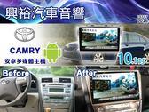 【專車專款】08~11年TOYOTA CAMRY 專用10.1吋觸控螢幕安卓多媒體主機*藍芽+導航+安卓