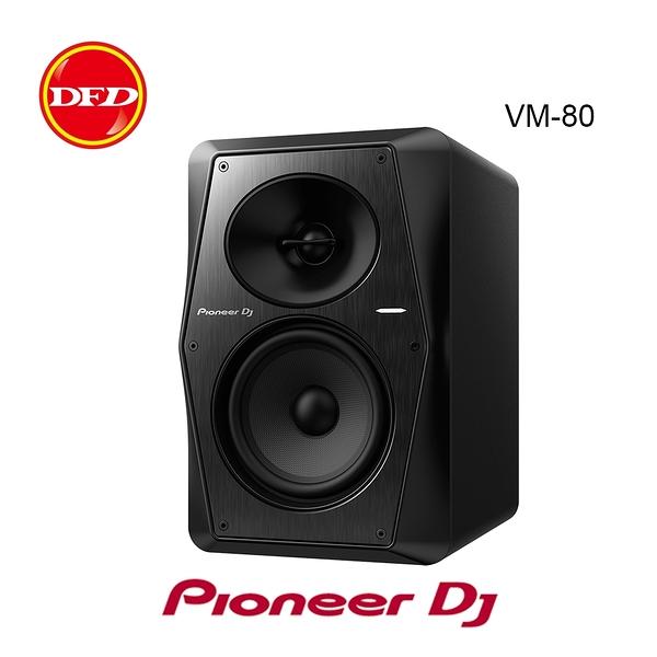 先鋒 Pioneer DJ VM-80 8吋 監聽揚聲器 VM-Speakers 黑色 單支 台灣公司貨