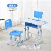 學習桌兒童書桌寫字桌小學生家用簡約書櫃組合男孩女升降桌椅套裝MBS『潮流世家』