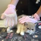 擼貓手套梳毛神器專用梳子狗狗去浮毛刷狗毛貓咪寵物用品【蘿莉新品】