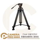 ◎相機專家◎ Cayer 卡宴 BV25...