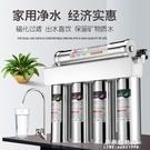 淨水機 不銹鋼凈水器家用直飲商用奶茶店廚房自來水前置過濾器磁化凈水機 果果輕時尚NMS