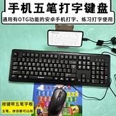 鍵盤 可以連接手機用的五筆打字鍵盤通用vivo安卓華為小米OPPO學生練習