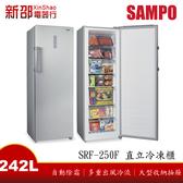 *~新家電館~*【SAMPO聲寶 SRF-250F】242公升直立式冷凍櫃【實體店面】