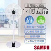 【聲寶SAMPO】14吋微電腦DC循環節能立扇 SK-FX14DR
