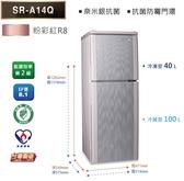 ↙0利率/免運費↙ SAMPO聲寶140公升 2級能效 節能環保雙門冰箱SR-A14Q(R8)原廠保固【南霸天電器百貨】