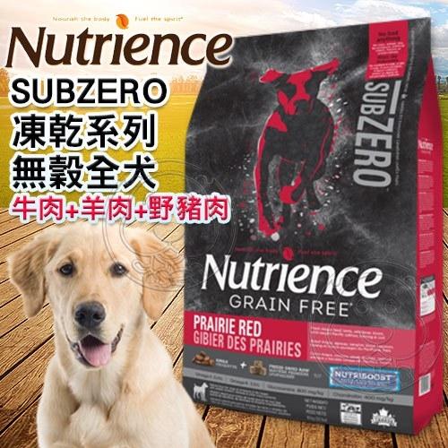 【培菓幸福寵物專營店】Nutrience紐崔斯》SUBZERO頂級無穀犬+凍乾-牛肉+羊肉+野豬肉飼料-10kg