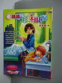 【書寶二手書T8/兒童文學_ODW】媽媽的珍珠眼淚_日光燈