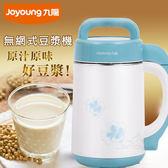 九陽 冷熱料理調理機(豆漿機) DJ12M-A910SG