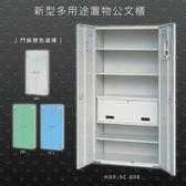 【辦公收納專區】大富 HDF-SC-008 新型多用途公文櫃 組合櫃 置物櫃 多功能收納櫃 辦公櫃 公司