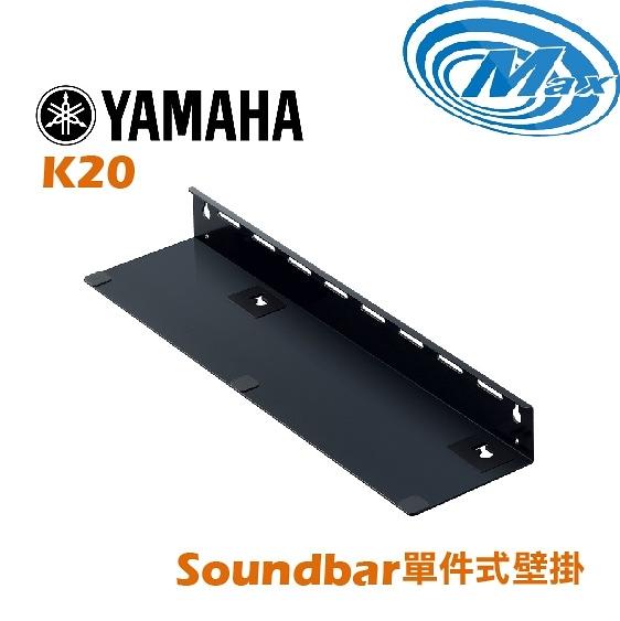 《麥士音響》 YAMAHA山葉 單件式Soundbar壁掛 K20