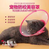 貓用伊麗莎白圈貓咪防咬防抓頭套貓項圈保護套防咬圈防護罩防舔罩 全店88折特惠