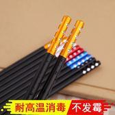 年終大促 筷子家用家庭高檔防滑快子套裝20耐高溫不發霉非竹10雙合金實木