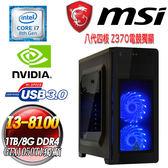 微星Z370平台【天兵旗爭】 Intel I3-8100 四核 GTX1050獨顯 電競機【刷卡含稅價】