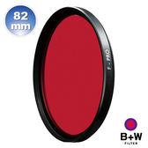 B+W F-Pro 091 82mm MRC Red dark 630 黑白軟片濾色片 暗紅色