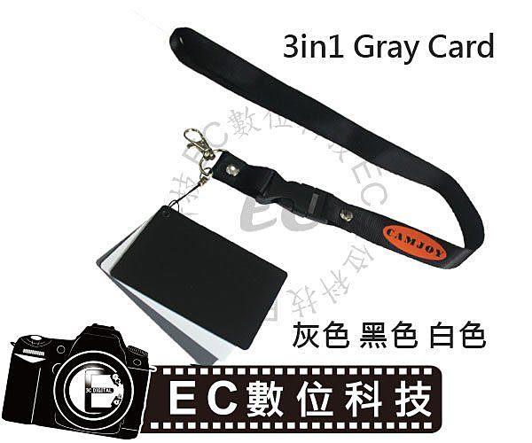 【EC數位】 標準測光用 專業攝影 白平衡校正 18% 灰卡 白卡 黑卡 灰板 灰色/白色/黑色 三合一