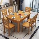 餐桌 實木餐桌1.2m 1.35m長方形木質現代簡約吃飯桌子家用小戶型4人6人餐桌椅組合【八折搶購】