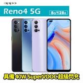 OPPO Reno4 8+128GB 5G影像手機 智慧型手機 24期0利率 免運費