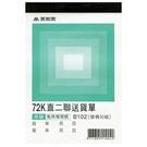 【奇奇文具】2N5081/B102 直72K二聯送貨單  20本/包