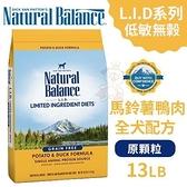 *KING*Natural Balance 低敏無榖馬鈴薯鴨肉全犬配方(原顆粒)13LB【61717】‧犬糧