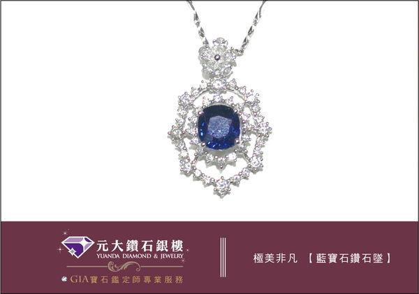☆元大鑽石銀樓☆【頂級訂製珠寶】『極美非凡』天然藍寶石墜子*附GRS國際證書*