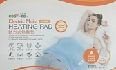 適美得動力式熱敷墊(未滅菌) 36 X 36 CM 腰背部/大面積*熱敷墊/濕熱電毯