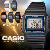 CASIO W-215H-8A 復古風格 W-215H-8AVDF 現貨+排單 熱賣中!