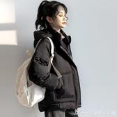 羽絨服 冬季新款黑色棉服女寬松加厚連帽短款棉衣學生韓版外套潮 艾美時尚衣櫥