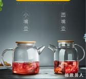 玻璃茶壺耐高溫水壺泡茶壺過濾紅茶茶具加厚花茶壺家用玻璃壺 LN2499 【極致男人】